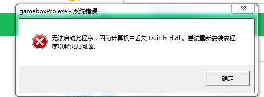 Win10专业版系统提示丢失DuiLib_d.dll该怎么办?(解决完)