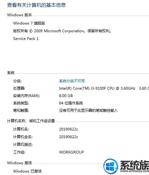 Win7旗舰版激活器下载|通用完美Win7密钥激活工具绿色版v0821