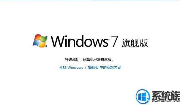 共享win732位旗舰版激活码|最新win7 32系统激活码下载