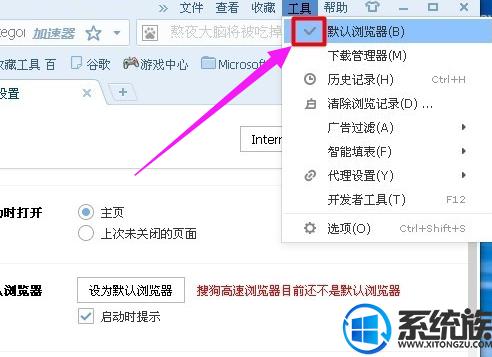 如何将喜欢的浏览器设置为电脑默认浏览器|设置电脑默认浏览器的方法