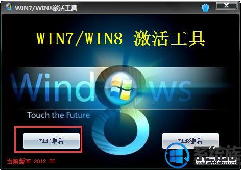 Win8/8.1专业版无限制永久激活工具绿色版v0826下载