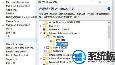Win10电脑怎么搭建FTP服务器|电脑搭建FTP服务器的步骤