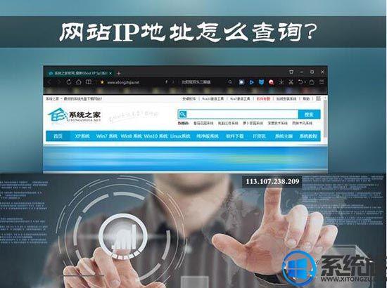 Win7电脑如何查询网址IP地址|Win7查询网址IP地址的方法