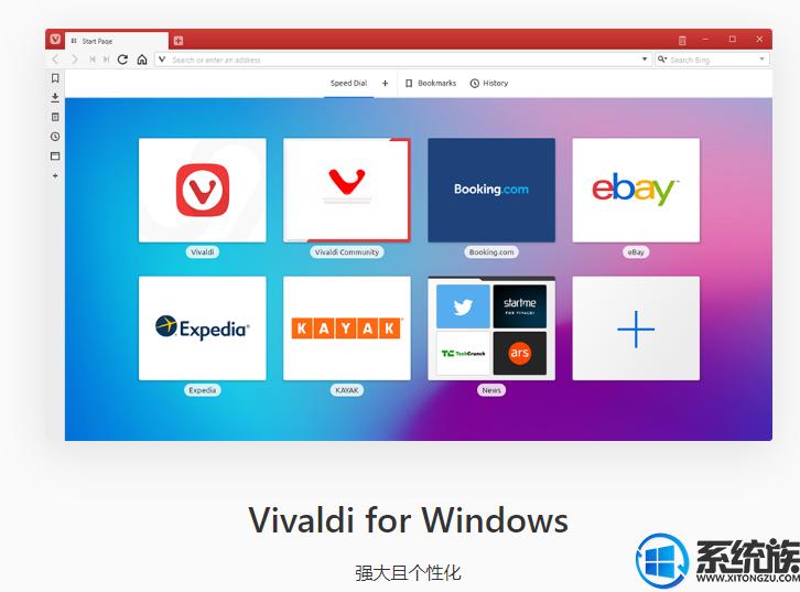 vivaldi浏览器高端大气版v0908