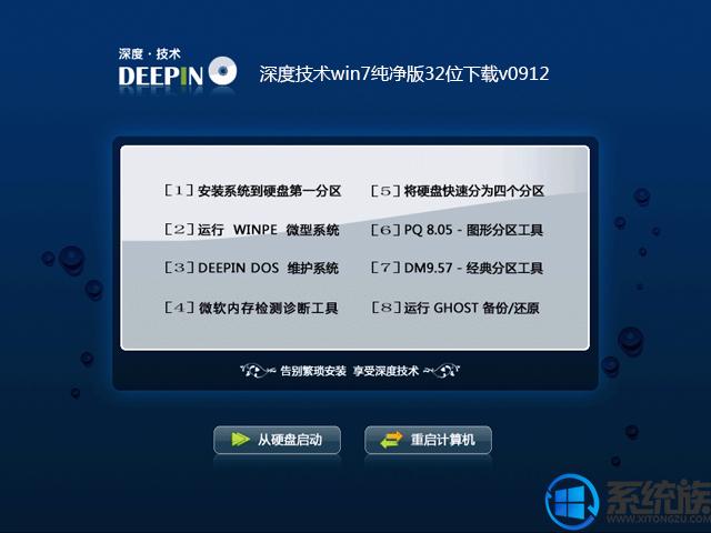 深度技术win7纯净版32位下载v0912