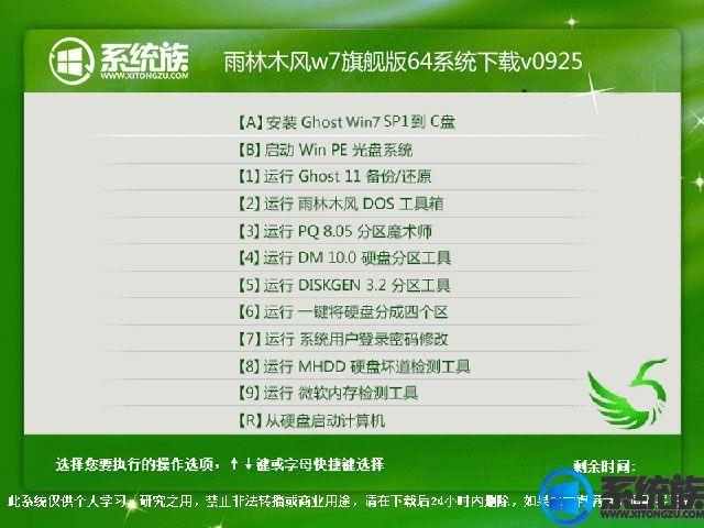 雨林木风w7旗舰版64系统下载v0925