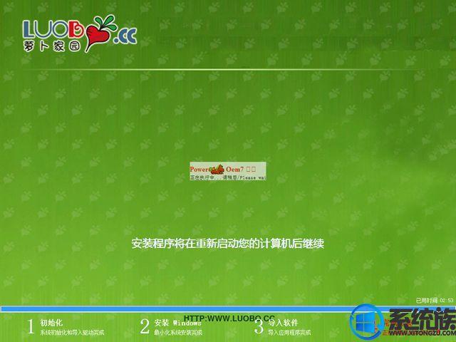 萝卜家园win7旗舰版32位下载v1107