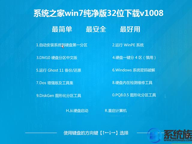 系统之家win7纯净版32位下载v1008