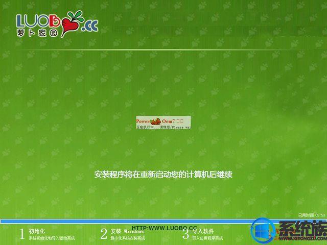 萝卜家园win7系统旗舰版下载32位下载v1009