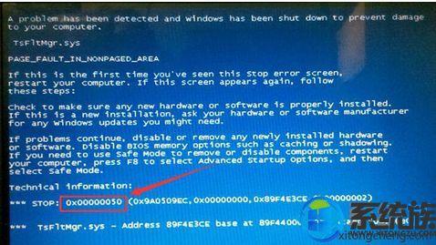Win7蓝屏0x00000050错误怎么办|蓝屏0x00000050错误的解决教程