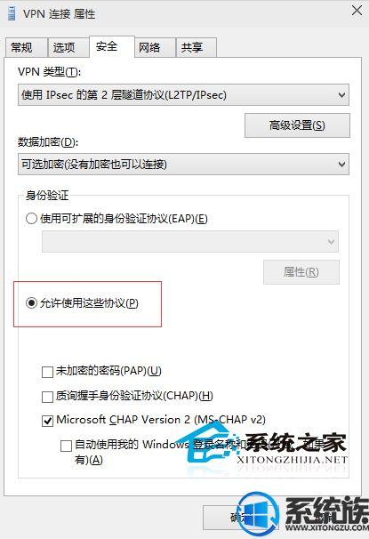 Windows10系统使用VPN的最详细的教程