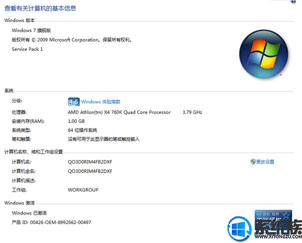 可激活Win7系统32位和64位的key 分享免费版Win7激活密钥下载
