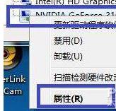 nvidia驱动不兼容win7怎么办|nvidia显卡不兼容win7系统如何解决
