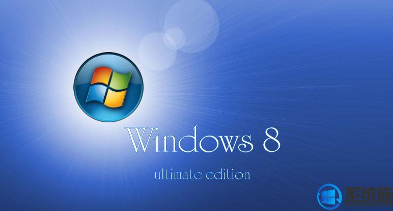 十月最新Win8企业版激活密钥|Win8企业版密钥(永久激活)免费福利