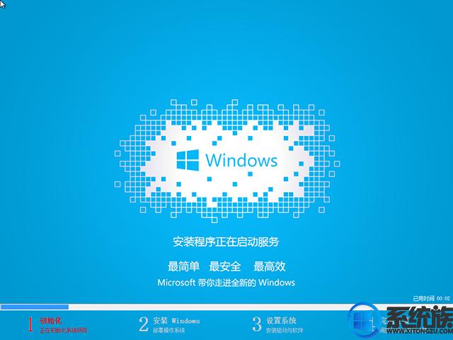 系统之家w7旗舰版32系统下载v1010
