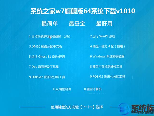 系统之家w7旗舰版64系统下载v1010