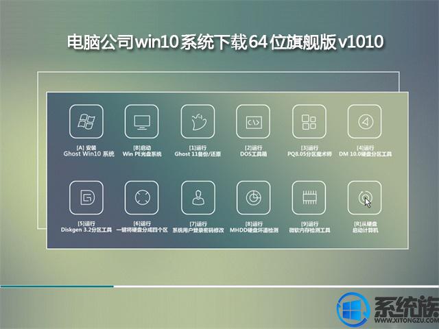 电脑公司win10系统下载64位旗舰版v1010