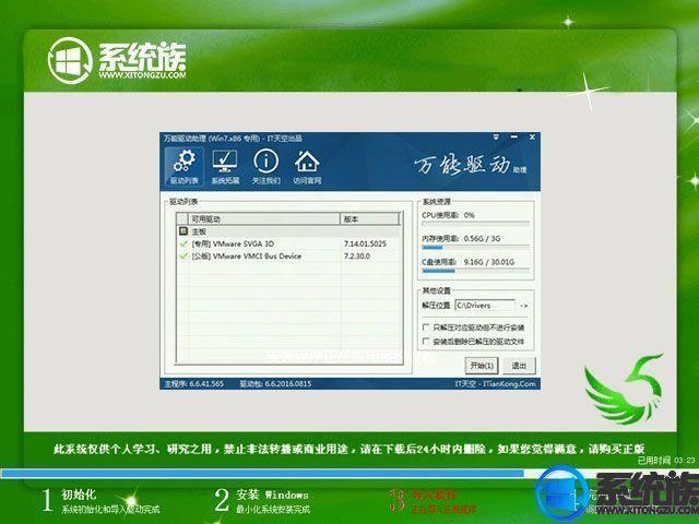 雨林木风win764原版ios下载v1014