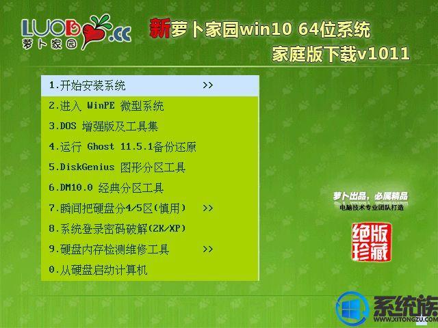 萝卜家园win10 64位系统家庭版下载v1011