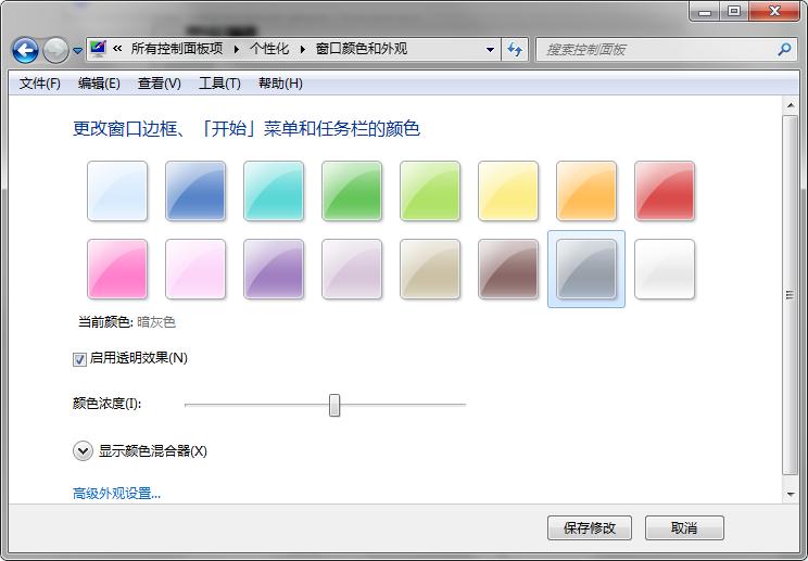 系统重装后Win7如何修改配色方案视频教程