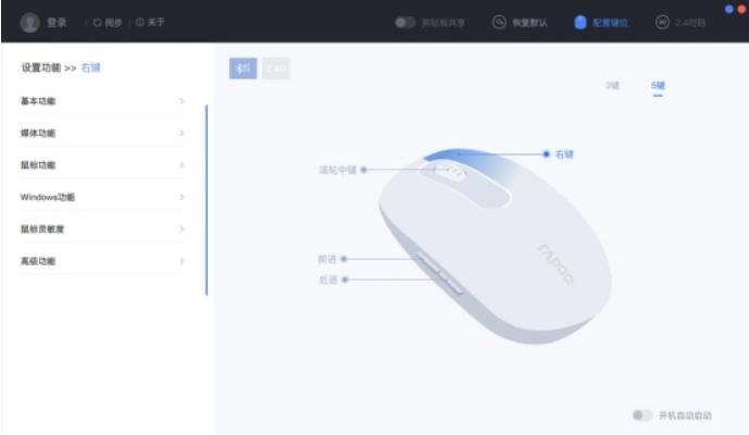 Win7鼠标灵敏度怎么调整|Win7系统调节鼠标灵敏度的方法视频