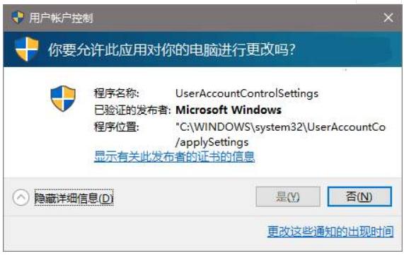 Win7系统如何关闭uac功能的视频教程