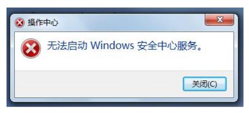 Win7系统下无法开启Windows安全中心解决方法视频
