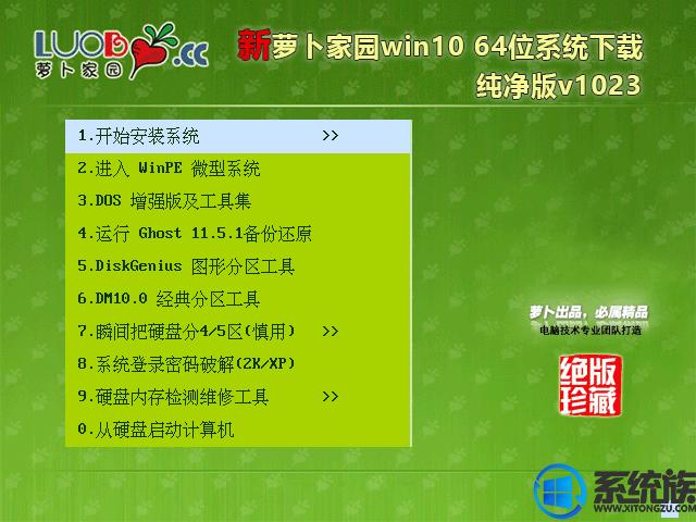 萝卜家园win1064位系统下载纯净版v1023