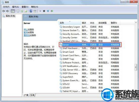 Win7系统提示工作站服务未启动的解决方法视频