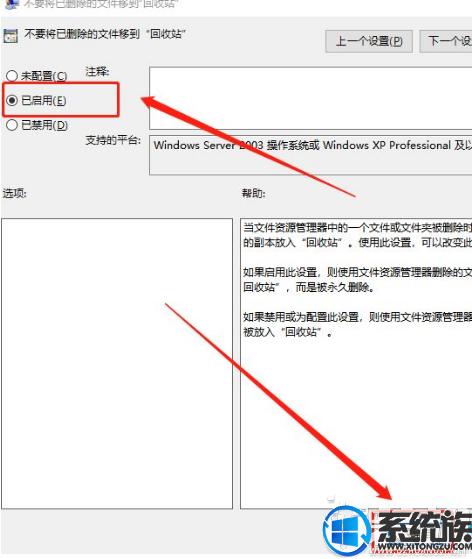教你Win10系统上删除文件跳过回收站彻底删除的设置方法
