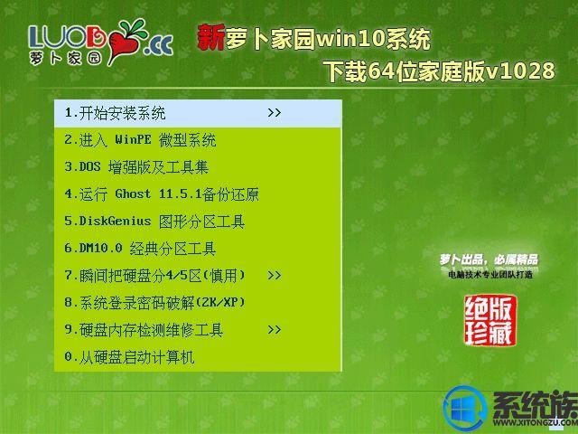 萝卜家园win10系统下载64位家庭版v1028
