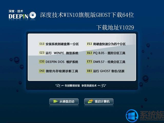 深度技术win10旗舰版ghost下载64位下载地址v1029