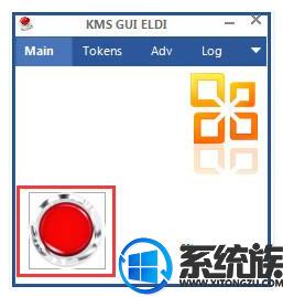 永久激活Win8纯净版工具|Win8(64+32)破解工具绿色版v1029下载