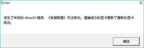 """细讲Win10专业版玩LOL提示""""发生了未知的 directx错误""""如何解决"""