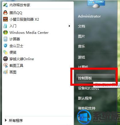 Win7旗舰版上玩台服出现乱码的解决教程