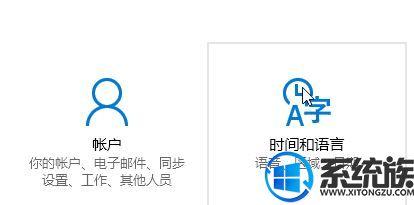 Win10家庭版如何将语言修改为中文繁体呢?