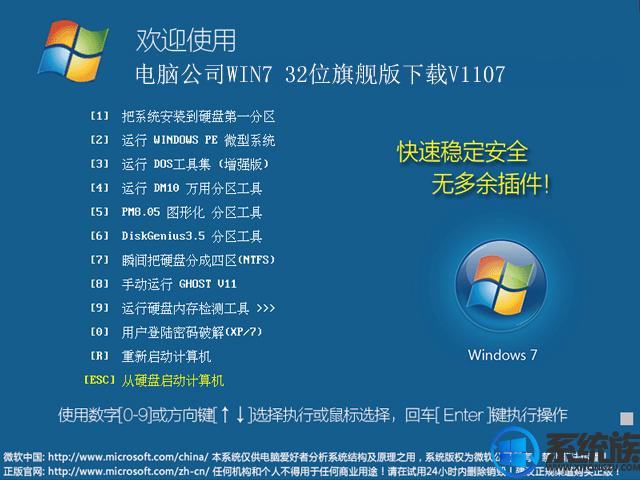 电脑公司win7 32位旗舰版下载v1107