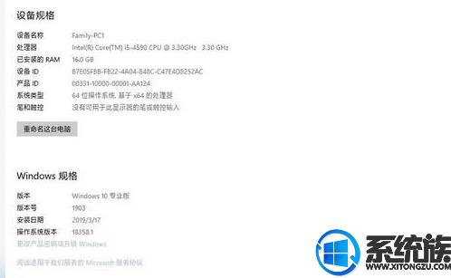 获取免费Win10 1903(19H1)中文版激活码攻略 永久激活Win10 1903