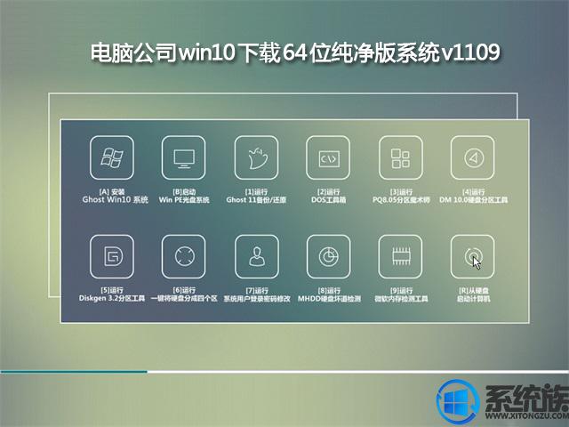 电脑公司win10下载64位纯净版系统v1109