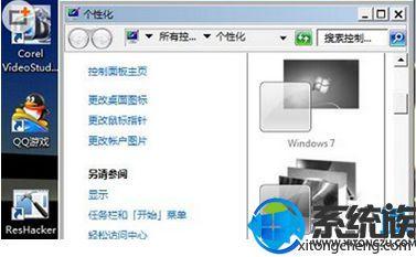 Win7系统无法更改Aero主题且任务栏变白色的解决教程