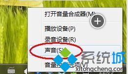 Win7电脑收到QQ消息歌声不会自动变小的设置方法