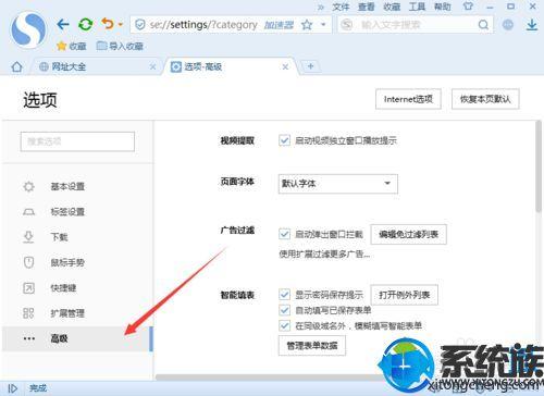 """详解Win7旗舰版搜狗浏览器开启""""禁止追踪""""功能的方法"""