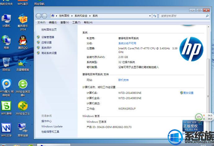 惠普Win7旗舰版电脑激活码免费版|下载激活惠普Win7旗舰版电脑密钥