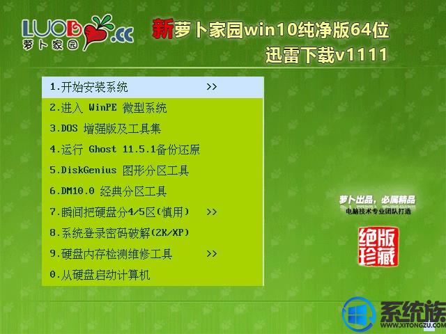 萝卜家园win10纯净版64位 迅雷下载v1111