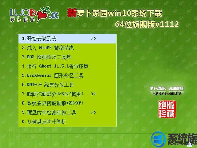 萝卜家园win10系统下载64位旗舰版v1112