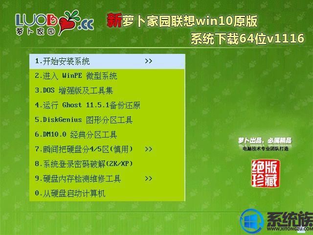 萝卜家园联想win10原版系统下载64位v1116