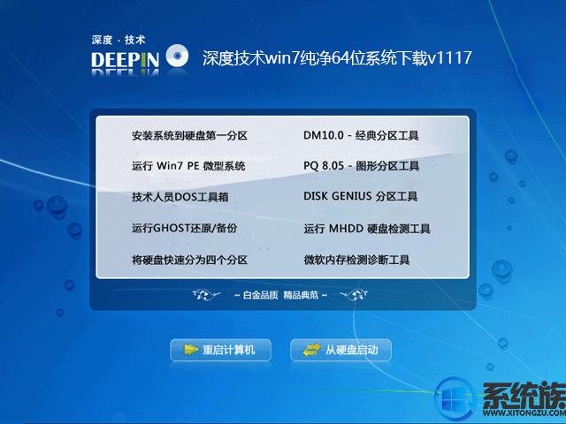深度技术win7纯净64位系统下载v1117