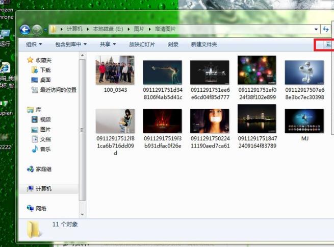 Win7系统设置图片显示缩略图视频教程