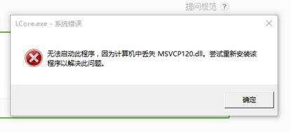 Win10系统上msvcp120.dll文件丢失该如何解决