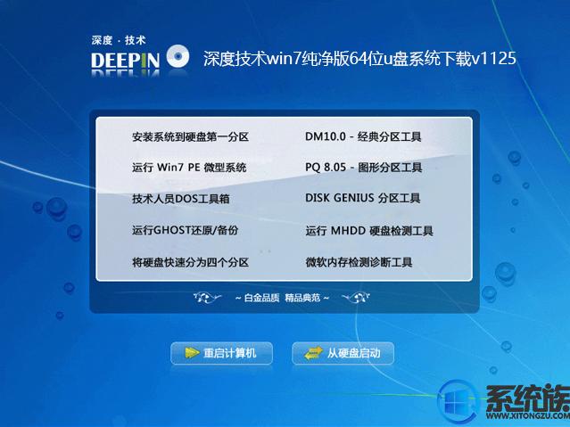 深度技术win7纯净版64位u盘系统下载v1125
